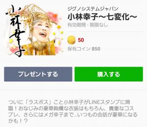 【芸能人スタンプ】小林幸子~七変化~ スタンプ (1)