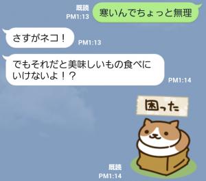 【ゲームキャラクリエイターズスタンプ】ねこあつめ スタンプ (7)
