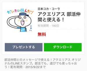 【隠しスタンプ】アクエリアス 部活仲間と使える! スタンプ(2015年09月22日まで) (1)