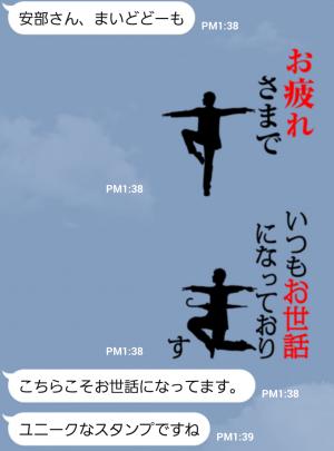 【テレビ番組企画スタンプ】あ、安部礼司 スタンプ (3)
