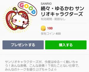 【公式スタンプ】続々・ゆるかわ サンリオキャラクターズ スタンプ (1)