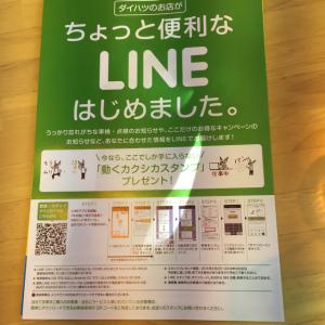 【シリアルナンバー】カクカク・シカジカ スタンプ(2016年05月30日まで) (1)