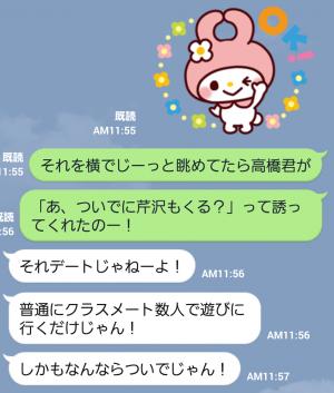 【公式スタンプ】続々・ゆるかわ サンリオキャラクターズ スタンプ (6)