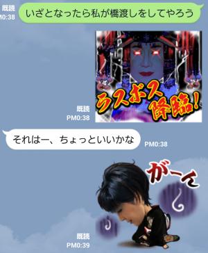 【芸能人スタンプ】小林幸子~七変化~ スタンプ (8)