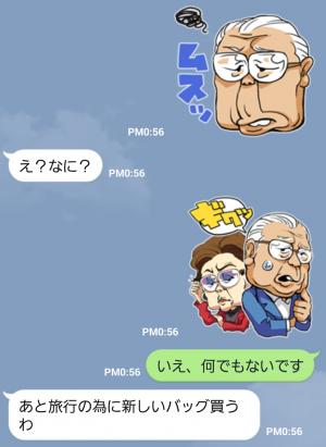 【芸能人スタンプ】野村克也・沙知代夫妻のカップルスタンプ (7)