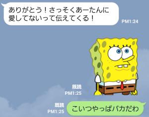 【公式スタンプ】動く!スポンジ・ボブ スタンプ (8)