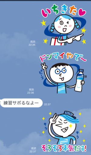 【隠しスタンプ】アクエリアス 部活仲間と使える! スタンプ(2015年09月22日まで) (4)