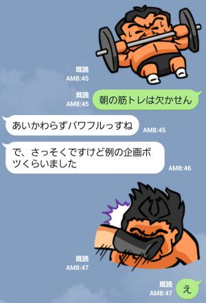 【スポーツマスコットスタンプ】長州力 スタンプ革命編 スタンプ (4)