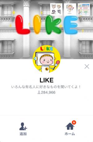 【隠しスタンプ】LIKEくんとHATEくん スタンプ(2015年08月30日まで) (1)