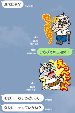 【音付きスタンプ】しゃべるぜ加トちゃん! スタンプ (3)