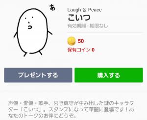【芸能人スタンプ】こいつ スタンプ (1)