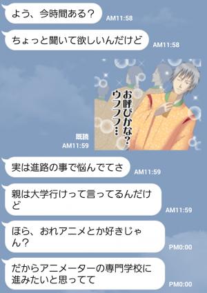 【ゲームキャラクリエイターズスタンプ】学園ハンサム Restaurant & いとをかし スタンプ (3)
