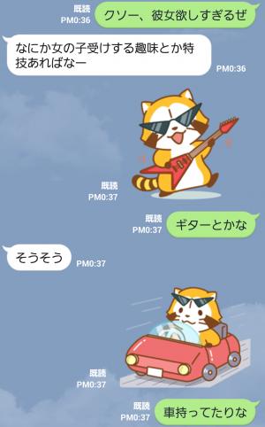 【公式スタンプ】ROCK♪ラスカル アニメスタンプ (5)