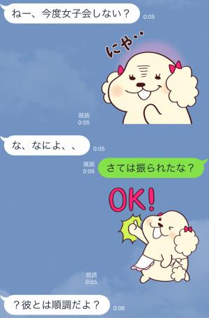【隠しスタンプ】第二弾 管理人さんスタンプ!(2015年09月14日まで) (3)