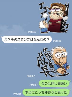 【芸能人スタンプ】野村克也・沙知代夫妻のカップルスタンプ (9)
