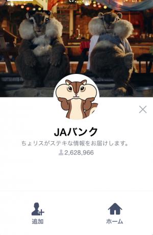 【限定スタンプ】ちょリス スタンプ(2015年07月20日まで) (1)