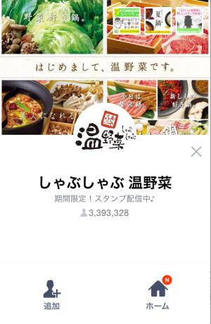 【限定スタンプ】15周年記念「なべパカ」スタンプ♪(2015年07月20日まで) (1)
