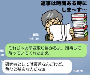 【大学・高校マスコットクリエイターズ】WBS『根来龍之教授』キャラクタースタンプ! スタンプ (7)