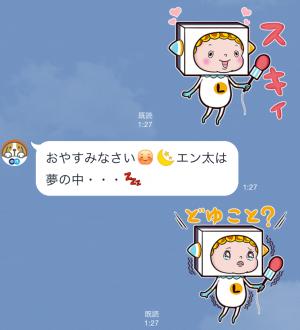 【隠しスタンプ】エン太スタンプ第2弾 スタンプ(2015年08月27日まで) (3)