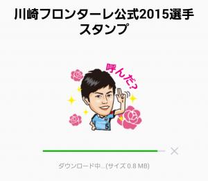 【スポーツマスコットスタンプ】川崎フロンターレ公式2015選手スタンプ (2)