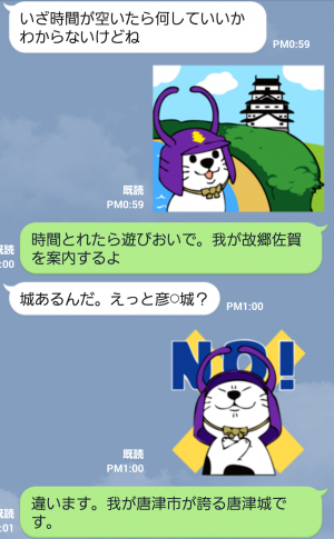 【ご当地キャラクリエイターズ】唐ワンくんのスタンプ (7)