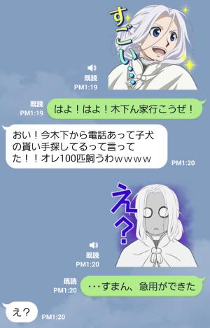 【音付きスタンプ】アルスラーン戦記 スタンプ (8)