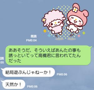 【公式スタンプ】続々・ゆるかわ サンリオキャラクターズ スタンプ (11)
