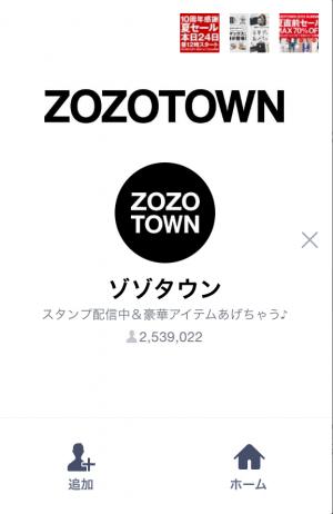 【限定スタンプ】ゾゾタウン箱猫マックス第2弾 スタンプ(2015年07月20日まで) (1)