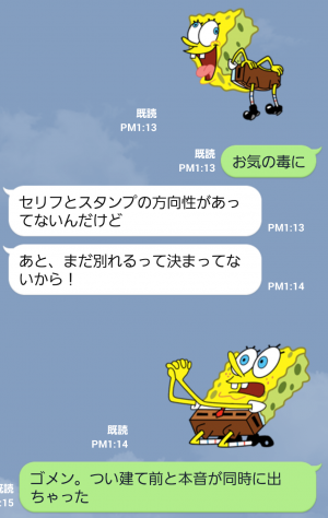 【公式スタンプ】動く!スポンジ・ボブ スタンプ (4)