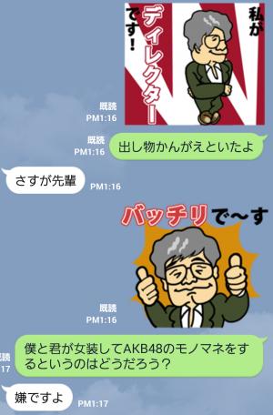 【大学・高校マスコットクリエイターズ】WBS『根来龍之教授』キャラクタースタンプ! スタンプ (6)