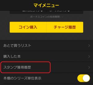 【隠しスタンプ】CO-DOKU GAME スタンプ(2015年07月03日まで) (2)