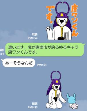 【ご当地キャラクリエイターズ】唐ワンくんのスタンプ (4)