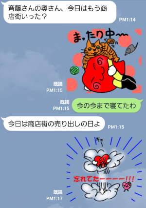 【大学・高校マスコットクリエイターズ】ビックハートちゃんと仲間たち2 スタンプ (3)
