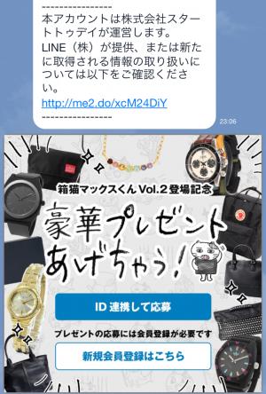 【限定スタンプ】ゾゾタウン箱猫マックス第2弾 スタンプ(2015年07月20日まで) (4)