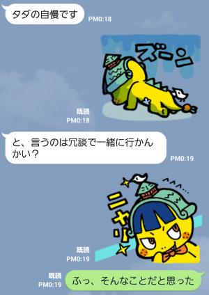 【ご当地キャラクリエイターズ】みかん怪獣ドーゴん スタンプ (6)
