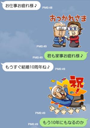 【芸能人スタンプ】野村克也・沙知代夫妻のカップルスタンプ (3)