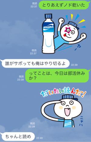 【隠しスタンプ】アクエリアス 部活仲間と使える! スタンプ(2015年09月22日まで) (6)