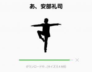 【テレビ番組企画スタンプ】あ、安部礼司 スタンプ (2)