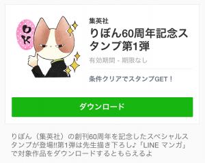【隠しスタンプ】りぼん60周年記念スタンプ第1弾 スタンプ(2015年06月07日まで) (6)