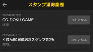 【隠しスタンプ】CO-DOKU GAME スタンプ(2015年07月03日まで) (3)