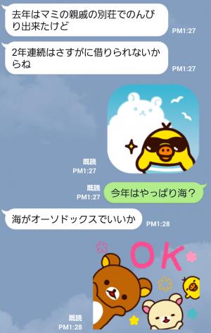 【公式スタンプ】リラックマ バケーション スタンプ (5)