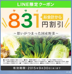 【限定スタンプ】15周年記念「なべパカ」スタンプ♪(2015年07月20日まで) (4)