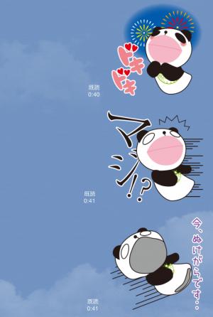 【限定スタンプ】白戸家のお父さん×カナヘイ コラボ第2弾 スタンプ(2015年06月29日まで) (4)