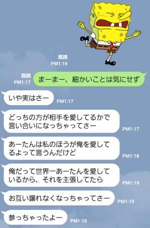 【公式スタンプ】動く!スポンジ・ボブ スタンプ (6)