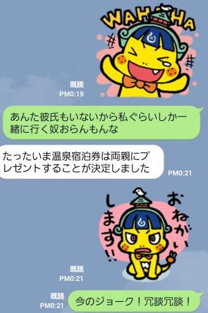 【ご当地キャラクリエイターズ】みかん怪獣ドーゴん スタンプ (7)