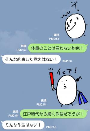 【芸能人スタンプ】こいつ スタンプ (6)