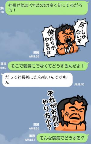【スポーツマスコットスタンプ】長州力 スタンプ革命編 スタンプ (6)
