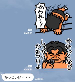 【スポーツマスコットスタンプ】長州力 スタンプ革命編 スタンプ (8)