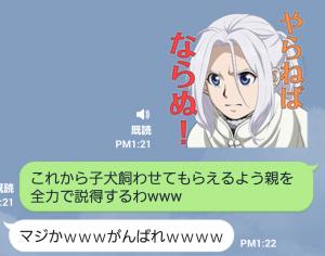 【音付きスタンプ】アルスラーン戦記 スタンプ (9)