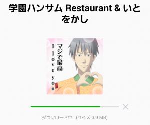【ゲームキャラクリエイターズスタンプ】学園ハンサム Restaurant & いとをかし スタンプ (2)
